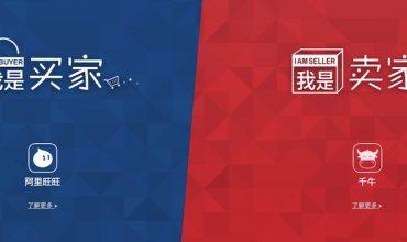 Download và cài đặt Aliwangwang chat với nhà cung cấp trung quốc