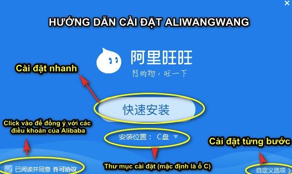 Cách sử dụng Aliwangwang